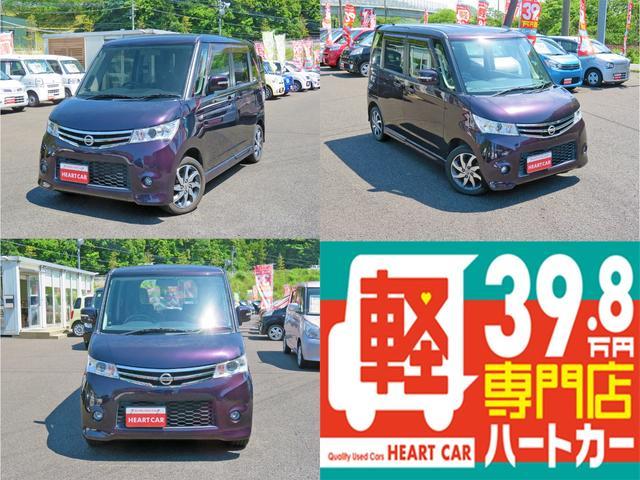 「日産」「ルークス」「コンパクトカー」「長崎県」の中古車2