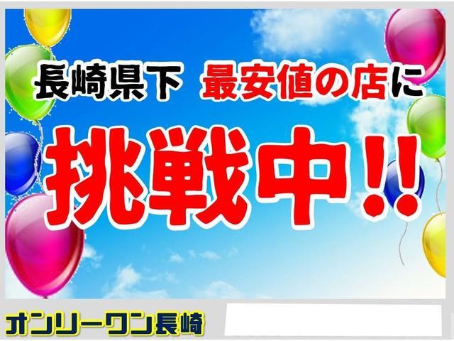 当店はサービスや品質をおとさず長崎県下で1番お得な価格のお店に挑戦中!!しかも当店は、購入頂いてからお付き合いの始まりと考え、オイル交換無料サービスを始め、至れり尽くせりのサービスを日々考えております