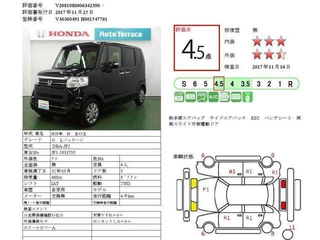 ホンダ N BOX G・Lパッケージ WX-171C CD