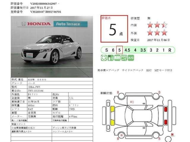 ホンダ S660 β LEDヘッドライト・MTモード