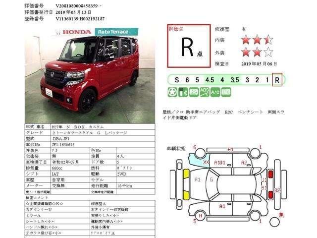 2トーンカラースタイル G・Lパッケージ 純正CD・ETC・(20枚目)