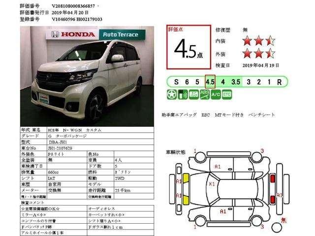 G・ターボパッケージ オーディオレス・ETC・HIDライト(20枚目)