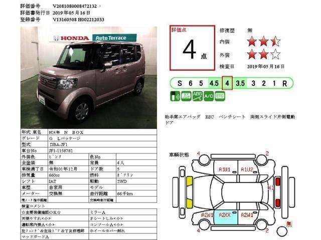 G・Lパッケージ CD再生・ETC・スマートキー・片側電動ド(20枚目)