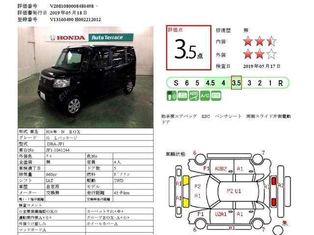 G・Lパッケージ 純正CD・ETC・片側電動ドア・スマートキ(20枚目)