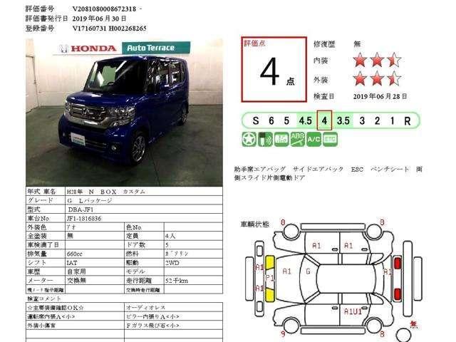 G・Lパッケージ オーディオレス・ETC・スマートキー(20枚目)