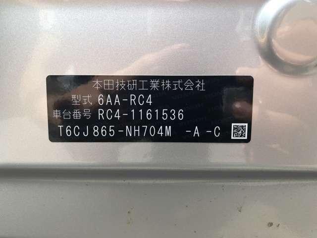 ハイブリッド・ホンダセンシング(20枚目)