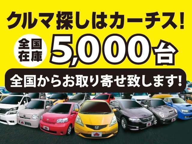 全国在庫5000台!その中から希望車種間違いなく見つかるはずです!どんなご要望でもお申し付けください!