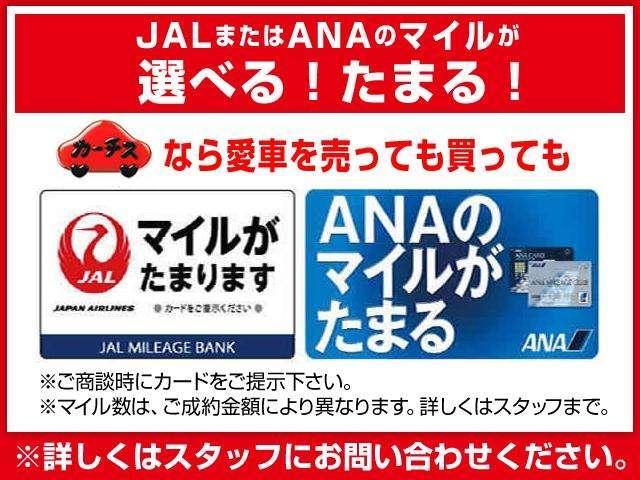 ANAカード・JALカードをお持ちのお客様必見です!カーチス筑紫野でお車を購入頂くと、購入価格に応じてマイルが貯まります!詳しくはお気軽にお問い合わせ下さい!
