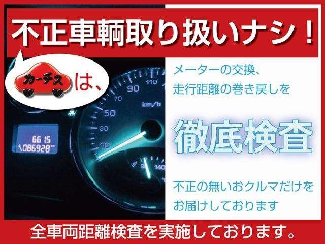 安心の走行管理システム導入で買取り自動車時不正車輛一発摘発!もちろん販売いたしません!