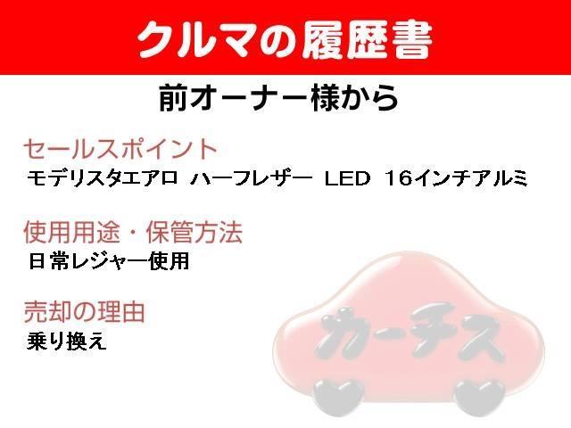 G チューン ブラック モデリスタエアロ&マフラー/フルセグナビ・Bカメラ/LEDライト/ETC/スマートキー/1オーナー/1年保証付き(4枚目)