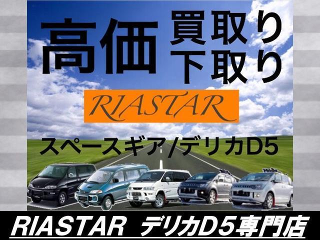 「三菱」「デリカD:5」「ミニバン・ワンボックス」「福岡県」の中古車71