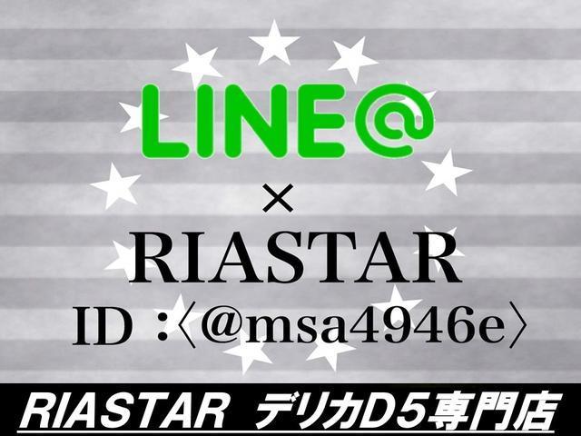 当店の公式LINEアカウントもございます!もっと詳しく知りたいという方や、追加で見たい画像がある方はLINEでお問合せください。【@msa4946e】でID検索!