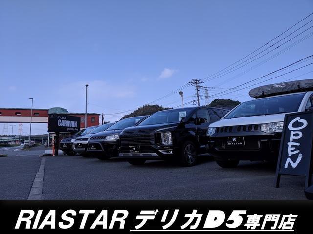 デリカD5専門店 RIASTAR(リアスター) です!RIASTARは在庫多数保有・随時入庫致しております。お客様に合ったデリカD5を全力でお探しいたします。ぜひRIASTARにお任せ下さい!