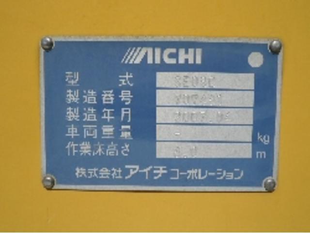 高所作業車 アイチSE08C(3枚目)