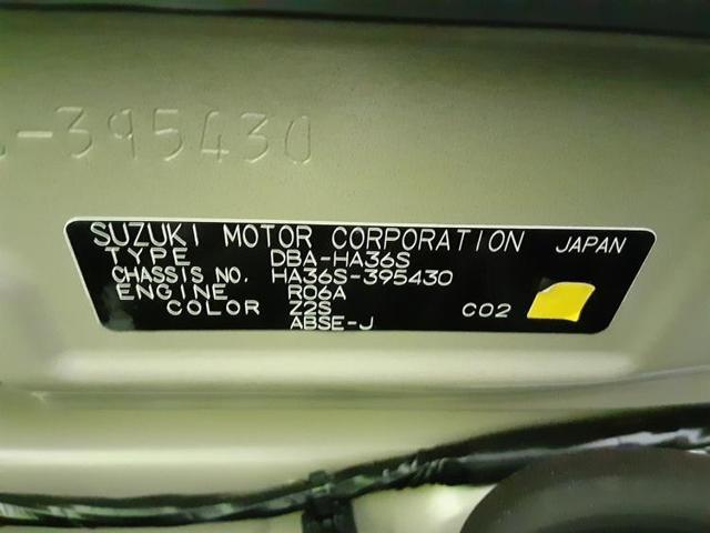 S レーダーブレーキサポート アイドリングストップ CVT(18枚目)