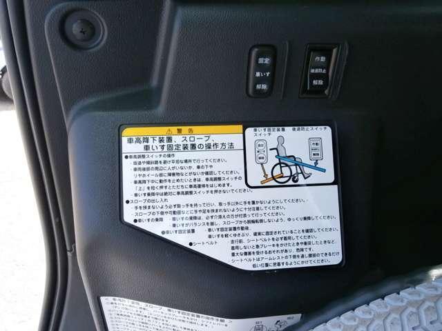 X ウェルキャブ 車いす仕様車スロープタイプ タイプI(17枚目)