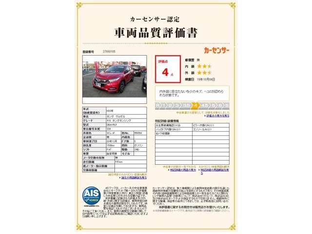 RS・ホンダセンシング 純正メモリーナビ 7速パドル クルコ(9枚目)