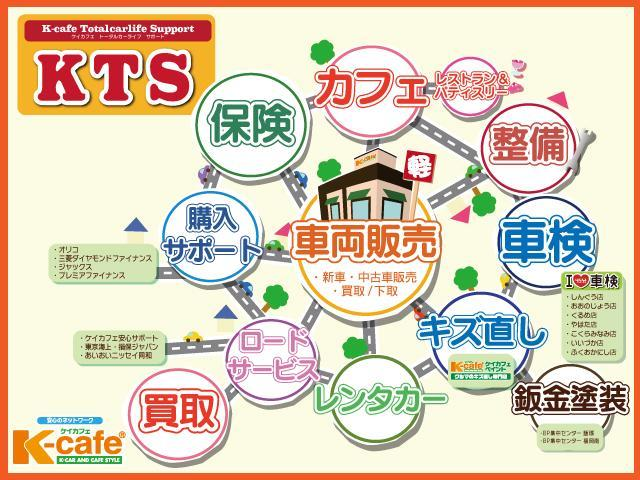 KTS=ケイカフェトータルカーライフサポート:車に関することならぜ〜んぶまとめてケイカフェにお任せ!!!