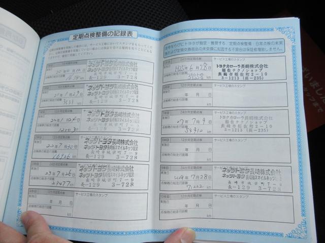 ■点検記録簿です!正規の工場にてしかり点検整備を受けてきた車両のようです!