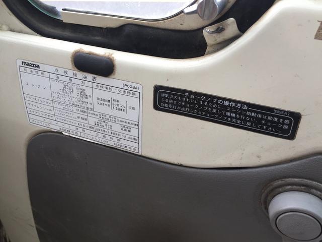 「マツダ」「ポーターキャブ」「トラック」「福岡県」の中古車14