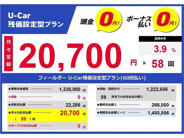 「トヨタ」「カローラフィールダー」「ステーションワゴン」「長崎県」の中古車2