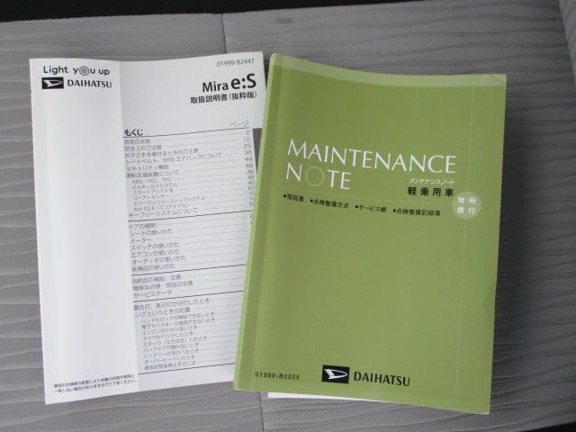 取扱説明書、メンテナンスノート(保証書・点検整備方式点検整備記録簿)付で安心です。