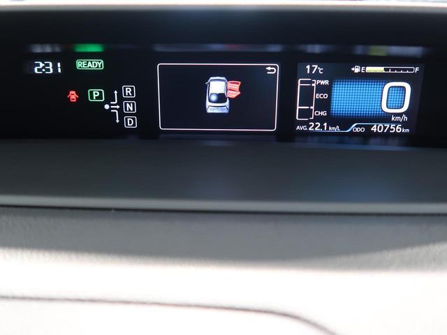 S 純正9型SDナビ バックカメラ トヨタセーフティセンス レーダークルーズ ETC LEDヘッド&フォグライト 禁煙車 オートハイビーム オートエアコン(30枚目)