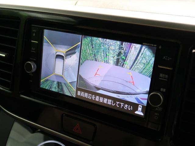 ハイウェイスター X Vセレクション 純正SDナビ 禁煙車 両側電動スライドドア 全方位カメラ 衝突軽減被害装置 レーンアシスト クリアランスソナー LEDヘッド オートライト オートエアコン ETC ドライブレコーダー(5枚目)