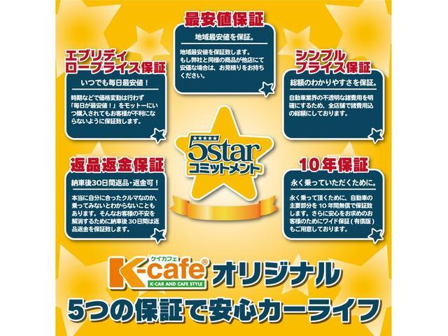 ケイカフェならではの『5starコミットメント』 ケイカフェオリジナル5つの保証で安心のカーライフをご提供いたします!!