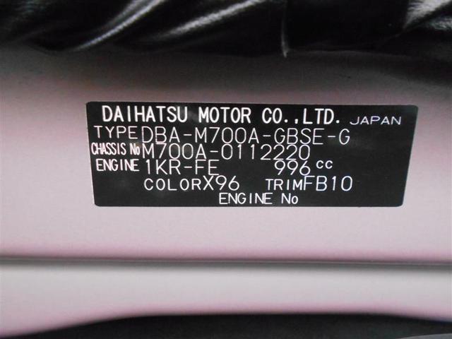 モーダ Gパッケージ ワンセグ メモリーナビ バックカメラ 衝突被害軽減システム LEDヘッドランプ ワンオーナー 記録簿 アイドリングストップ(20枚目)