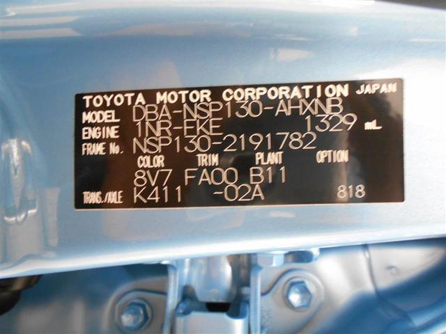 F ワンセグ メモリーナビ バックカメラ ETC 記録簿 アイドリングストップ(20枚目)