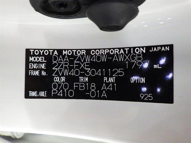 G フルセグ メモリーナビ DVD再生 バックカメラ ETC LEDヘッドランプ 乗車定員7人 3列シート 記録簿(20枚目)