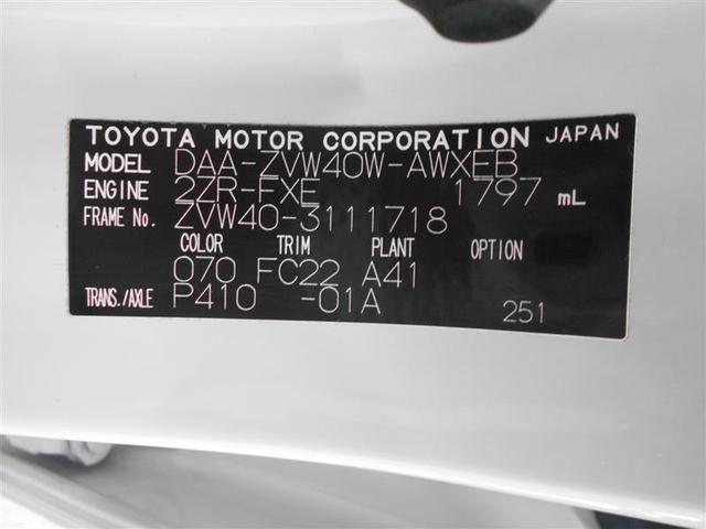 S フルセグ メモリーナビ DVD再生 後席モニター バックカメラ ETC 乗車定員7人 3列シート フルエアロ 記録簿(20枚目)