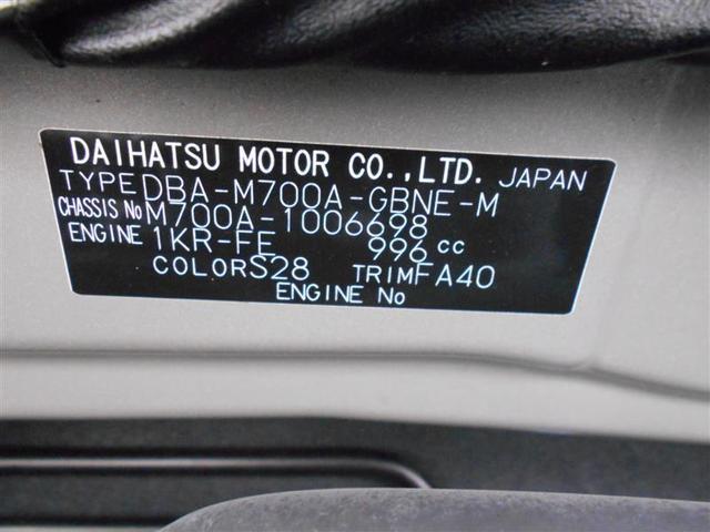 X LパッケージS ワンセグ メモリーナビ バックカメラ 衝突被害軽減システム ドラレコ ワンオーナー 記録簿 アイドリングストップ(20枚目)