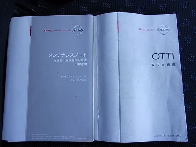 「日産」「オッティ」「コンパクトカー」「宮崎県」の中古車10