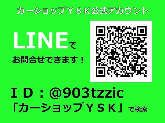 YSKのLINE@ができました。画像QRを読み込むか、『@903tzzic』でID検索して追加をお願いします。LINE@でもお問合せが可能なので、お気軽にLINEお待ちしております。