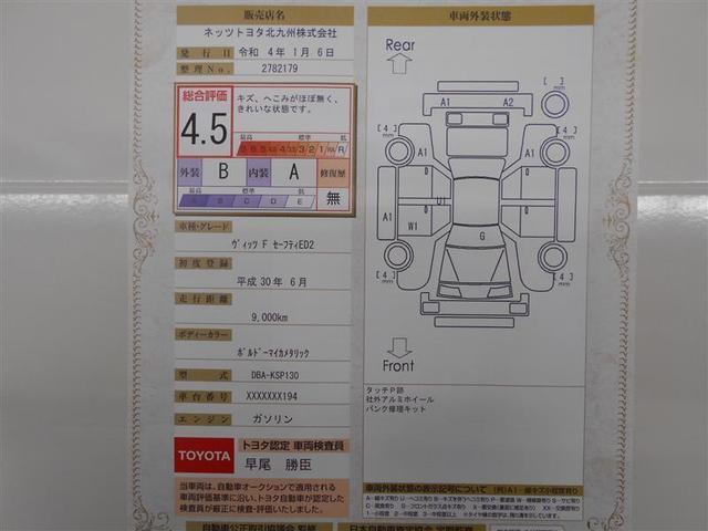 F セーフティーエディションII 1年保証 ワンセグ メモリーナビ ミュージックプレイヤー接続可 衝突被害軽減システム ETC ドラレコ(21枚目)