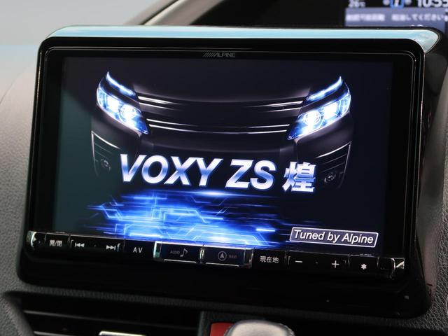 ZS 煌 BIGX9型ナビ 天吊モニター セーフティセンス 7人乗り 両側電動ドア リアオートエアコン 衝突軽減ブレーキ/車線逸脱警報 クルーズコントロール 純正16AW 禁煙車 LEDヘッド/オートライト(5枚目)