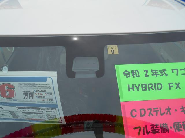 HYBRID FX 衝突被害軽減ブレーキ 後方誤発進抑制機能(30枚目)
