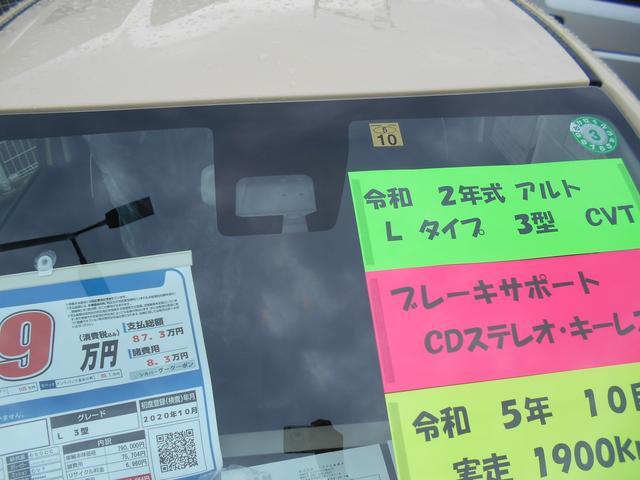 L 衝突被害軽減ブレーキ 後方誤発進抑制機能 CD付(30枚目)