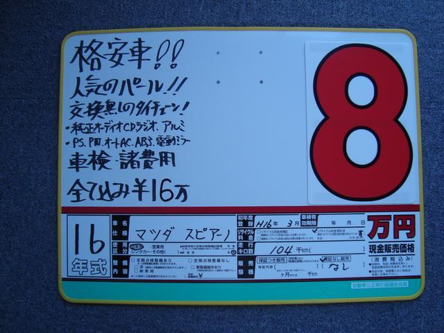 「マツダ」「スピアーノ」「軽自動車」「鹿児島県」の中古車20