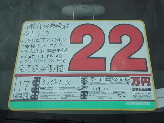 「ダイハツ」「ミラジーノ」「軽自動車」「鹿児島県」の中古車25