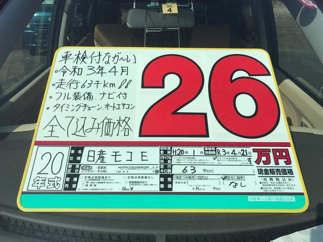 「日産」「モコ」「コンパクトカー」「鹿児島県」の中古車5