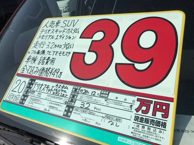 「ダイハツ」「テリオスキッド」「コンパクトカー」「鹿児島県」の中古車11