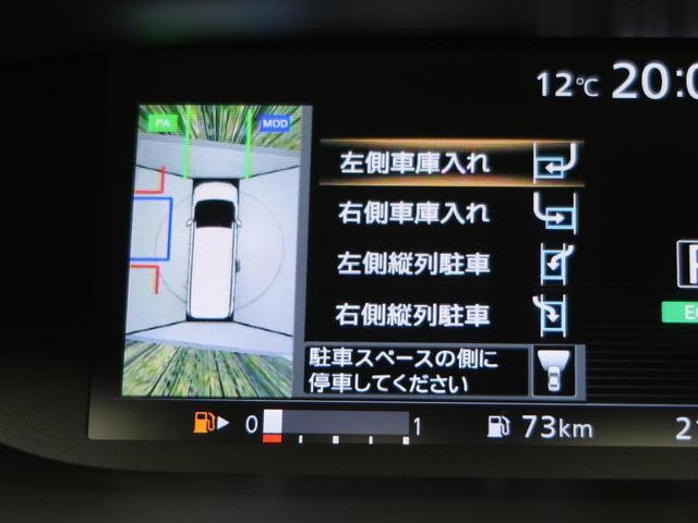 ハイウェイスター Vセレクション セーフティパックA 9型純正SDナビ 純正フリップダウンモニター 両側電動スライドドア ハンズフリースライドドア 衝突被害軽減装置 アラウンドビューモニター 駐車支援システム リアオートエアコン(8枚目)