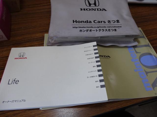 「ホンダ」「ライフ」「コンパクトカー」「鹿児島県」の中古車24