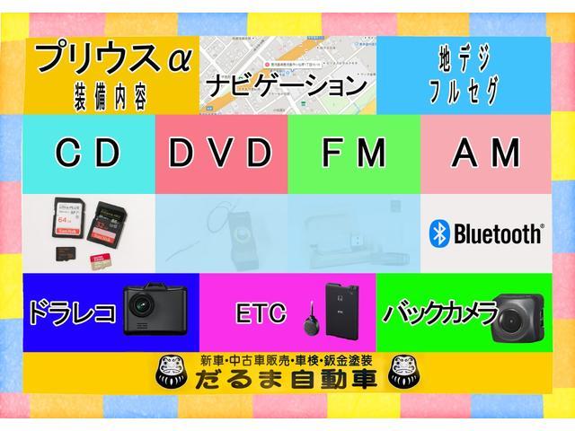 G TRDフルエアロ ナビTVドラレコ 1オーナー Bカメラ(3枚目)