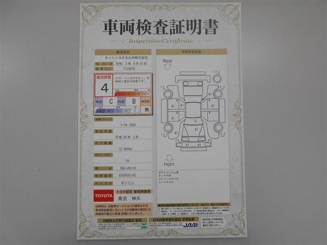 250S 1年保証 フルセグ DVD再生 ミュージックプレイヤー接続可 衝突被害軽減システム LEDヘッドランプ ワンオーナー フルエアロ 記録簿(22枚目)