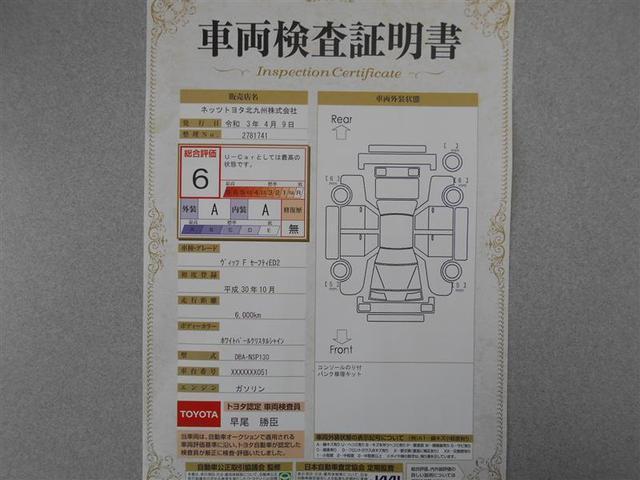 F セーフティーエディションII 1年保証 フルセグ DVD再生 ミュージックプレイヤー接続可 衝突被害軽減システム ドラレコ アイドリングストップ(22枚目)