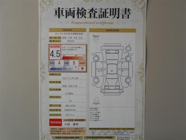 X リミテッドSAIII 1年保証 衝突被害軽減システム LEDヘッドランプ アイドリングストップ(22枚目)